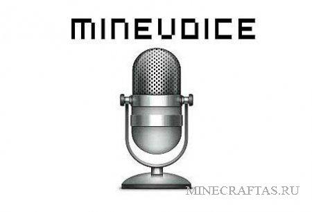 Minecraft Голосовой Чат (MineVoice)